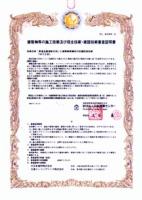 建築物等の施工技術及び保全技術・建築技術審査証明書